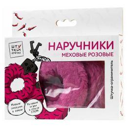 Наручники Штучки-дрючки меховые розовые