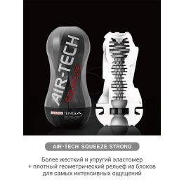 TENGA Air-Tech Squeeze Многоразовый стимулятор Strong