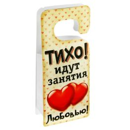 Пакет–открытка Табличка на дверь, S 12 х 15 х 6 см